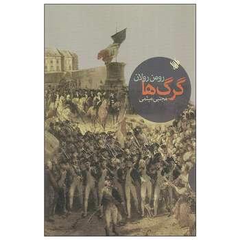 کتاب گرگ ها اثر رومن رولان انتشارات لاهیتا
