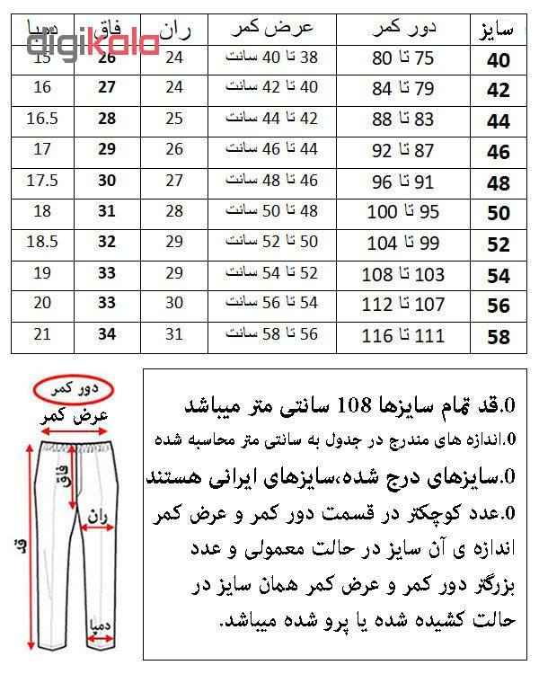 شلوار مردانه کد 156