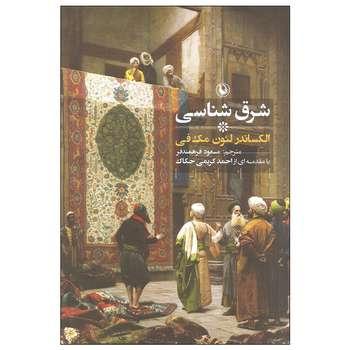 کتاب شرق شناسی اثر الکساندر لئون مک فی انتشارات مروارید