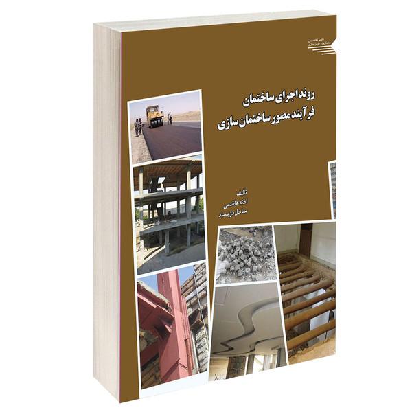 کتاب روند اجرای ساختمان فرآیند مصور ساختمان سازی اثر آمنه هاشمی و ساحل دژپسند انتشارات طحان