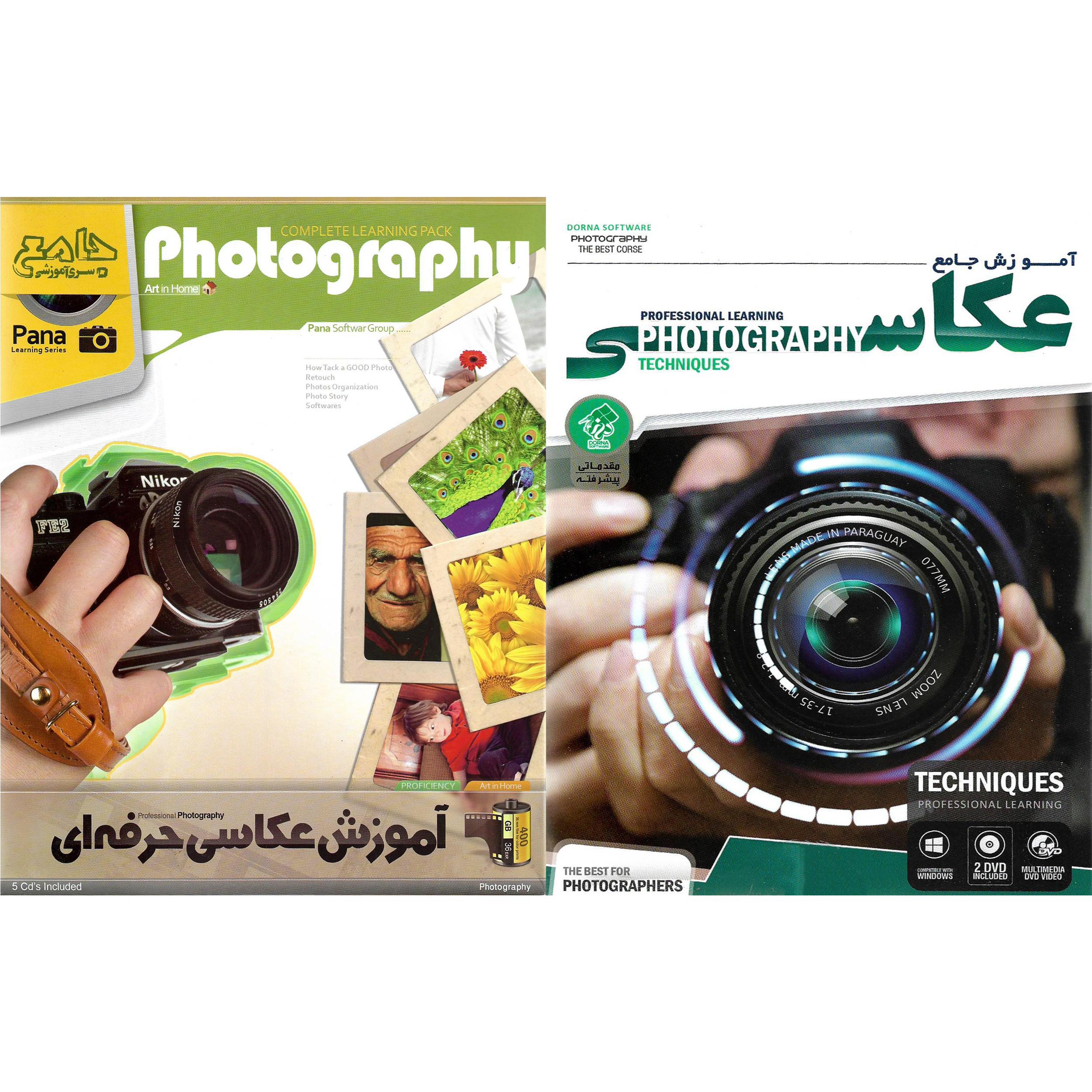 نرم افزار آموزش جامع عکاسی نشر درنا به همراه نرم افزار آموزش عکاسی حرفه ای نشر پانا