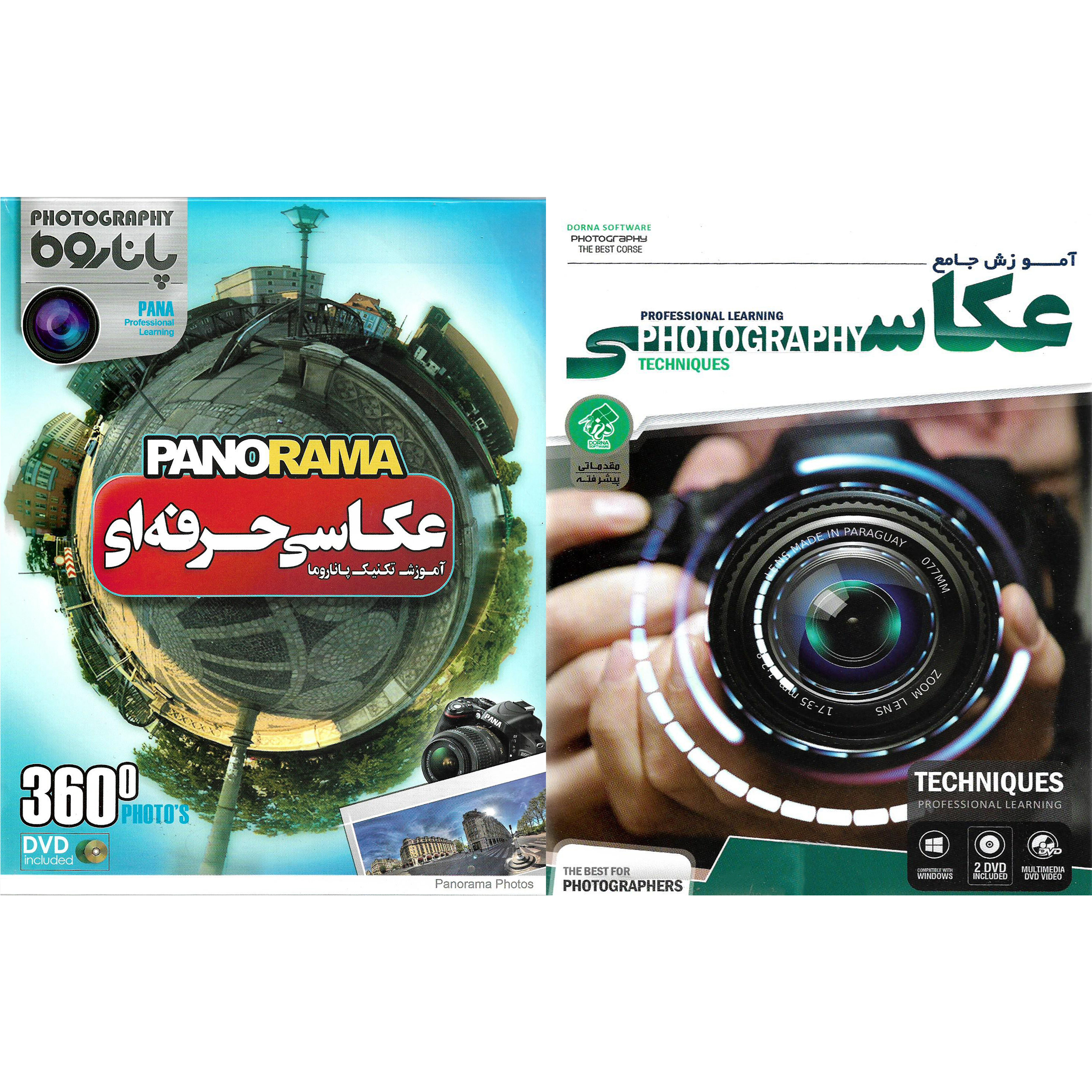 نرم افزار آموزش جامع عکاسی نشر درنا به همراه نرم افزار آموزش عکاسی حرفه ای PANORAMA نشر پانا