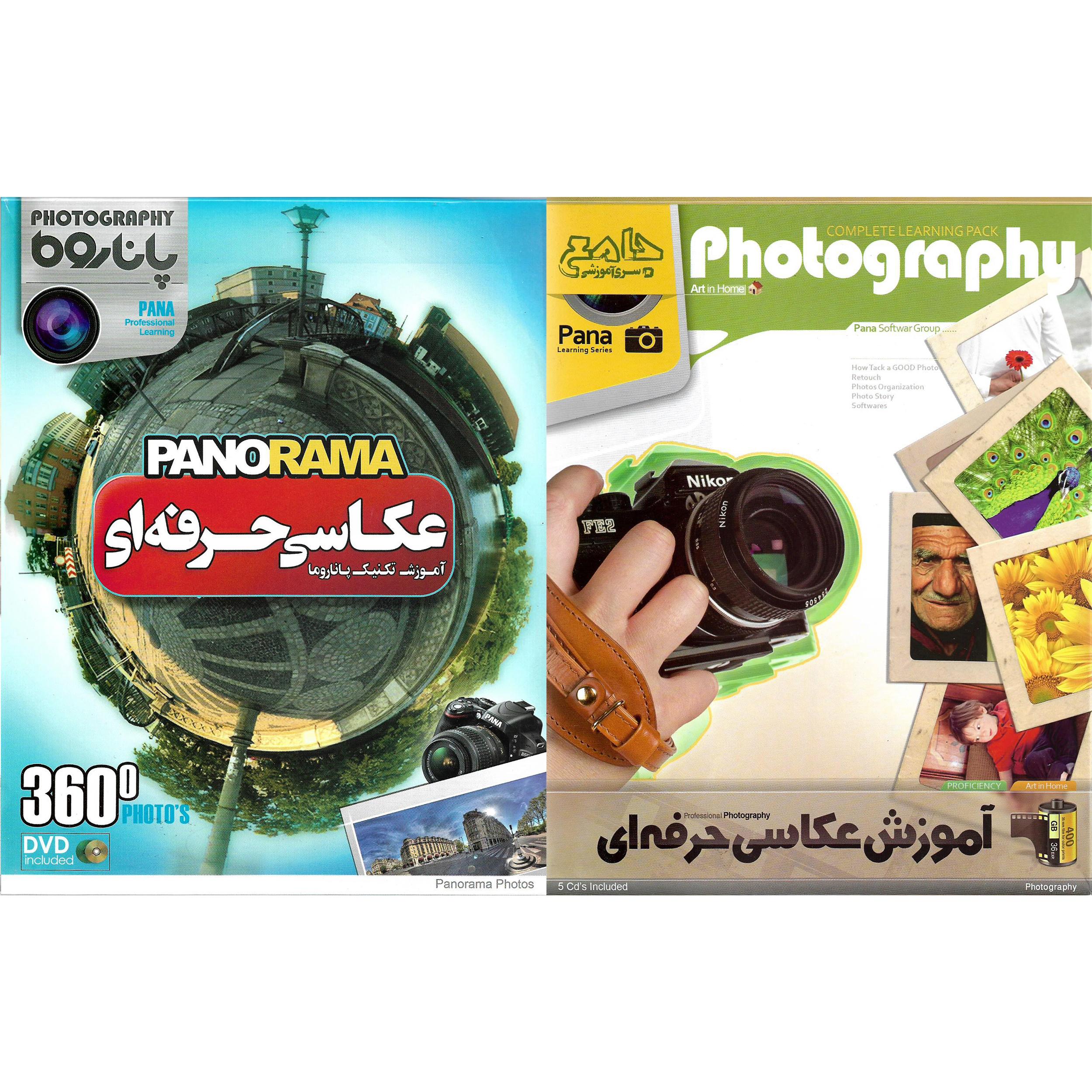 نرم افزار آموزش عکاسی حرفه ای نشر پانا به همراه نرم افزار آموزش عکاسی حرفه ای PANORAMA نشر پانا