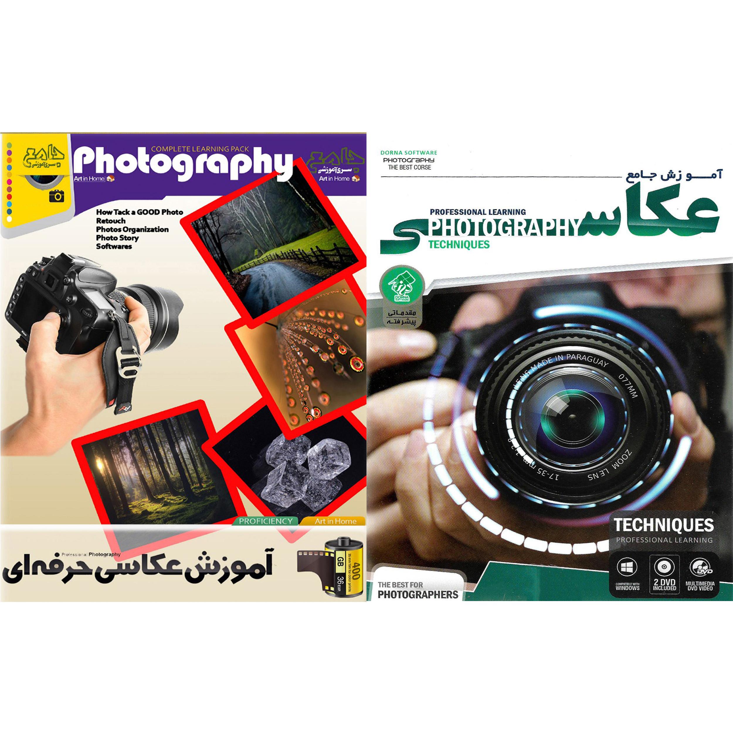 نرم افزار آموزش جامع عکاسی نشر درنا به همراه نرم افزار آموزش عکاسی حرفه ای نشر موسسه فرهنگی دیجیتال پاناپرداز آریا