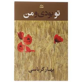 کتاب تو بودی و من اثر بهار کرباسی