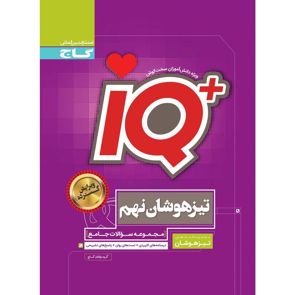 خرید                      کتاب جامع تیزهوشان نهم سری iQ انتشارات بین المللی گاج