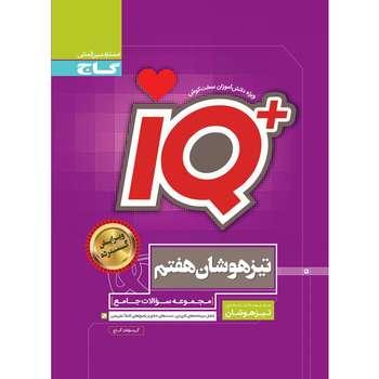 کتاب جامع تیزهوشان هفتم سری iQ انتشارات بین المللی گاج