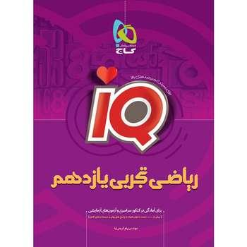 کتاب ریاضی یازدهم تجربی سری IQ انتشارات بین المللی گاج
