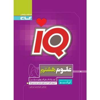 کتاب علوم هشتم سری iQ انتشارات بین المللی گاج