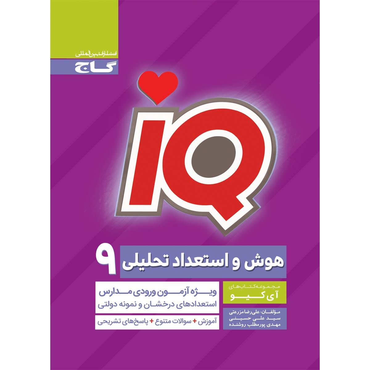 کتاب هوش و استعداد تحلیلی نهم سری iQ انتشارات بین المللی گاج