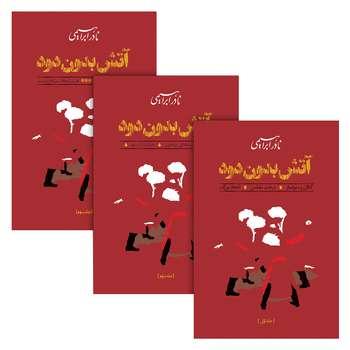 کتاب آتش بدون دود اثر نادر ابراهیمی نشر روزبهان مجموعه سه جلدی