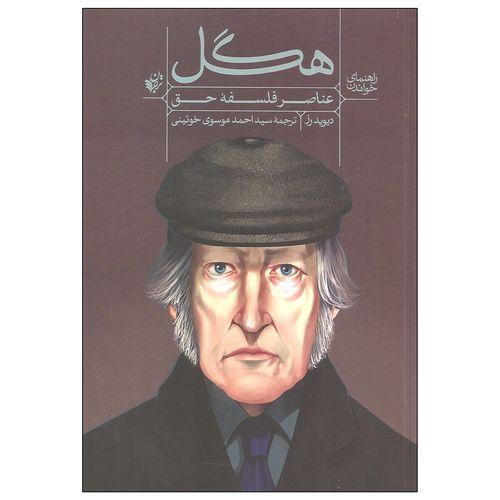 کتاب راهنمای خواندن هگل عناصر فلسفه حق اثر دیوید رز انتشارات ترجمان
