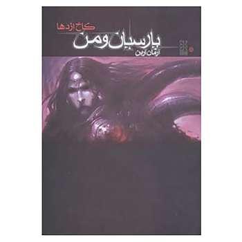 کتاب پارسیان و من 1 اثر آرمان آرین