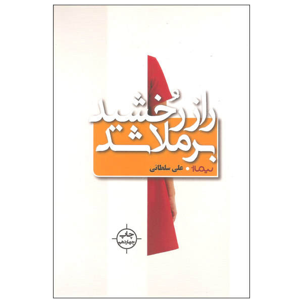 کتاب راز رخشید برملا شد اثر علی سلطانی نشر نیماژ