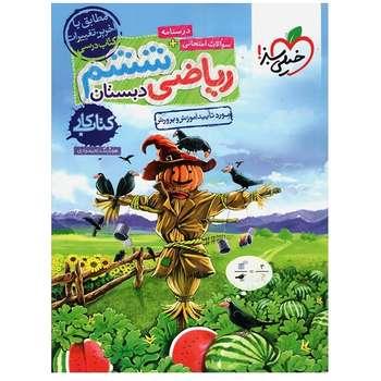کتاب کار ریاضی ششم دبستان اثر هوشنگ علیمرادی انتشارات خیلی سبز