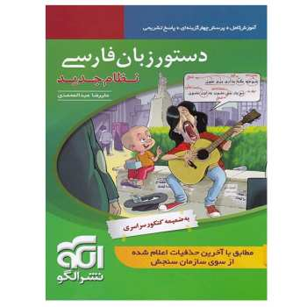 کتاب دستور زبان فارسی نظام جدید اثر علیرضا عبد المحمدی نشر الگو