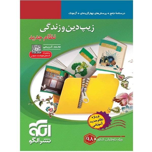 کتاب زیپ دین و زندگی نظام جدید اثر محمد کریمی نشرالگو