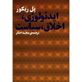 کتاب ایدئولوژی، اخلاق، سیاست اثر پل ریکور