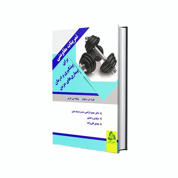 کتاب تمرینات مقاومتی برای پیشگیری و درمان بیماری های مزمن اثر جوزف تی. سیکولو و ویلیام جی. کریمر انتشارات طنین دانش