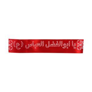 سربند عزاداری طرح یا ابولفضل العباس