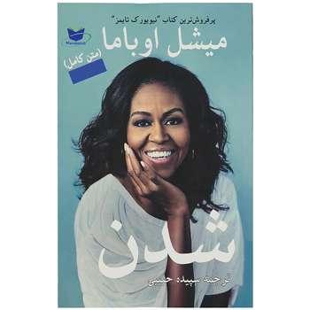 کتاب میشل اوباما شدن اثر میشل اوباما