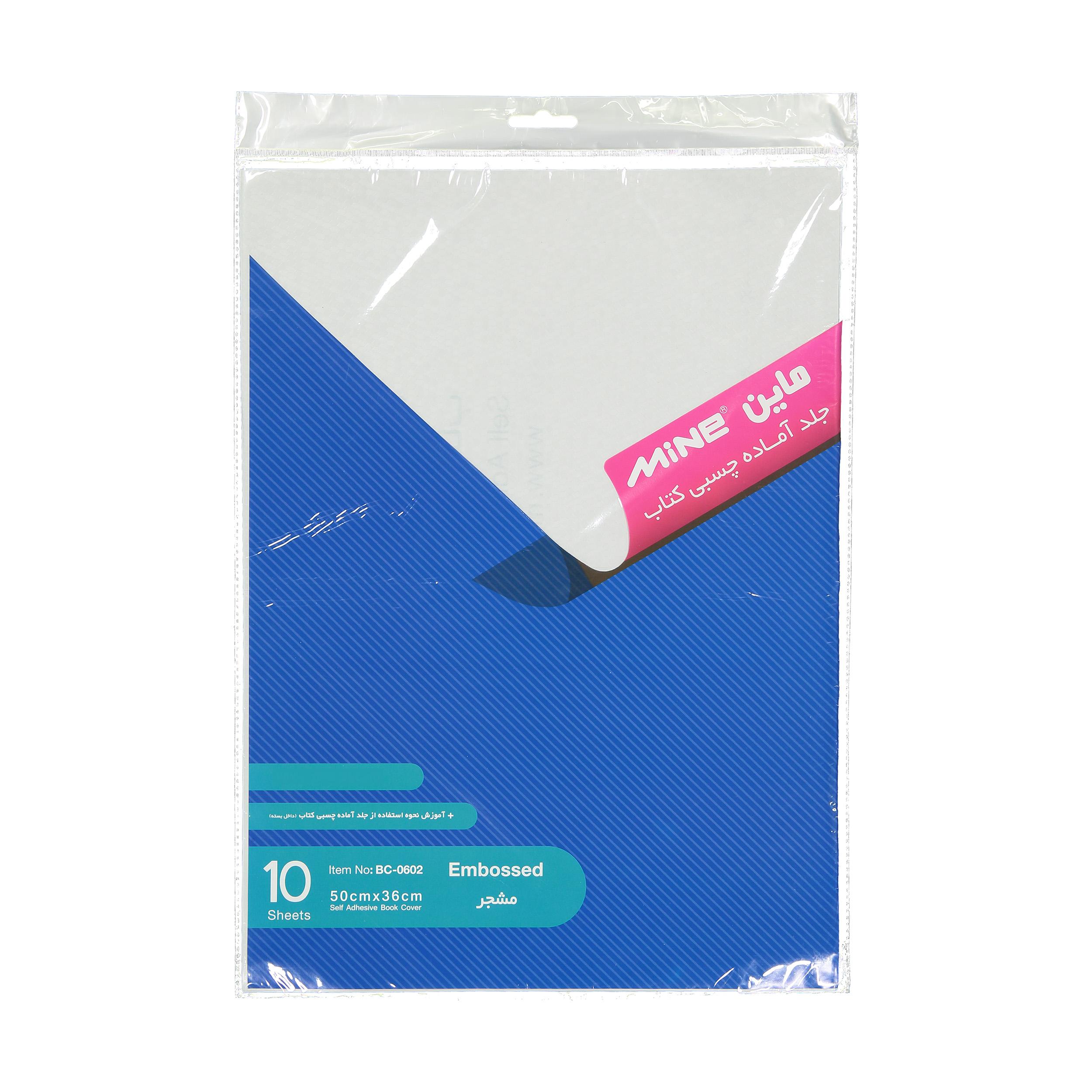 جلد چسبی کتاب ماین مدل BC-0602-1 بسته 10 عددی