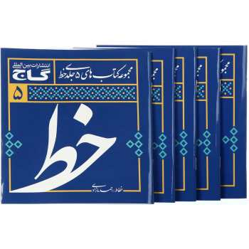 کتاب آموزش خوشنویسی خط انتشارات بین المللی گاج 5 جلدی