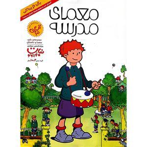مجله معمای مدرسه نبات کوچولو