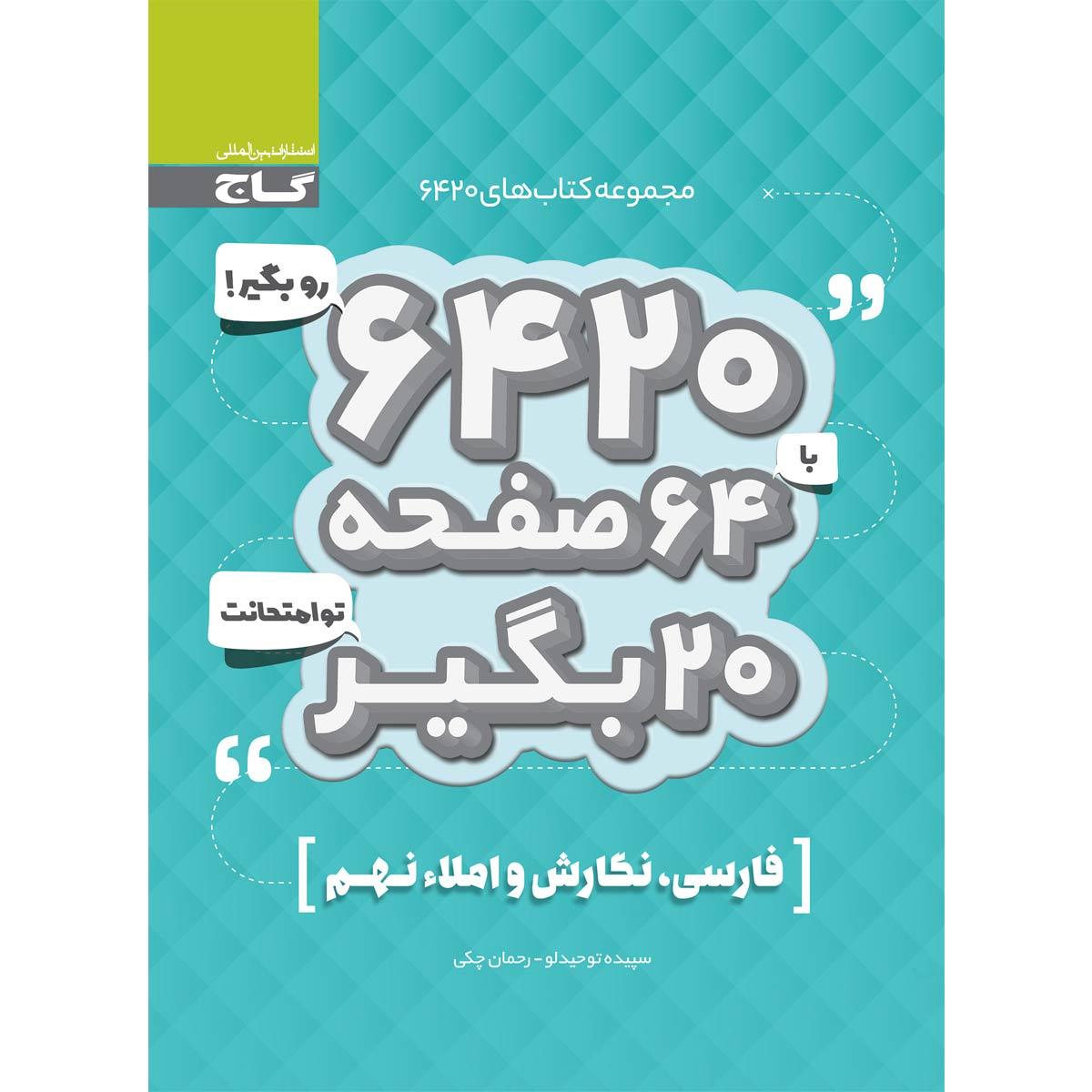 کتاب فارسی نگارش و املا نهم سری 6420 انتشارات بین المللی گاج