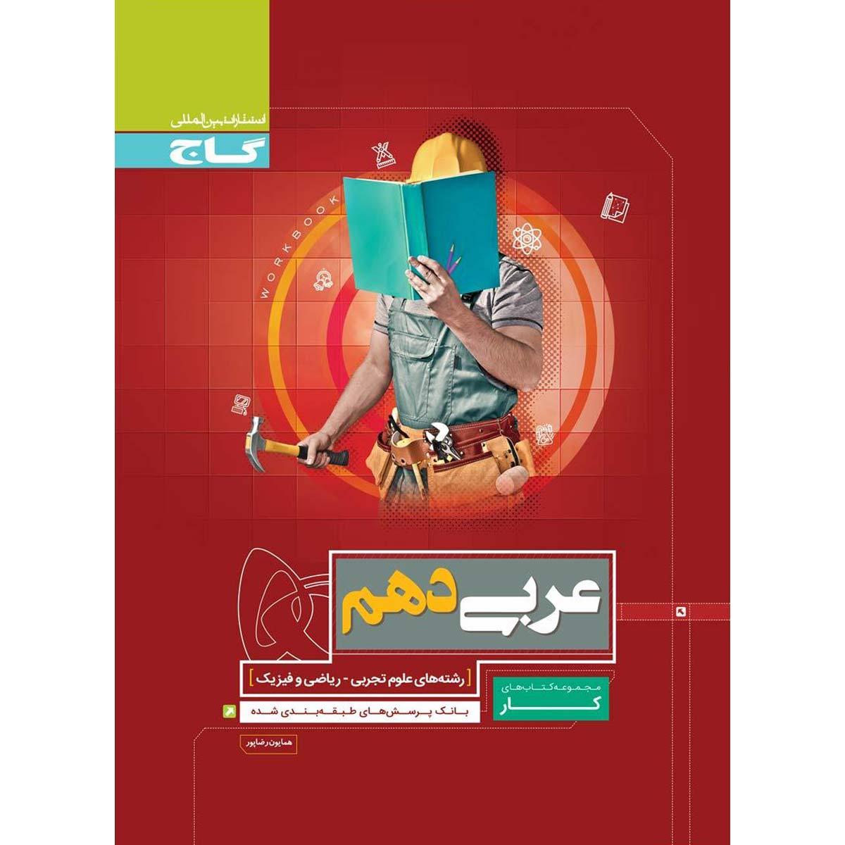 کتاب عربی دهم سری کار انتشارات بین المللی گاج