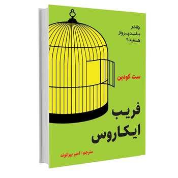 کتاب فریب ایکاروس اثر ست گودین نشر نوین
