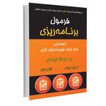 کتاب فرمول برنامه ریزی اثر دیمون زاهاریادس نشر نوین thumb