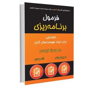کتاب فرمول برنامه ریزی اثر دیمون زاهاریادس نشر نوین