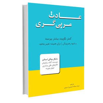 کتاب عادت مربی گری اثر مایکل بونگی استانیر نشر نوین