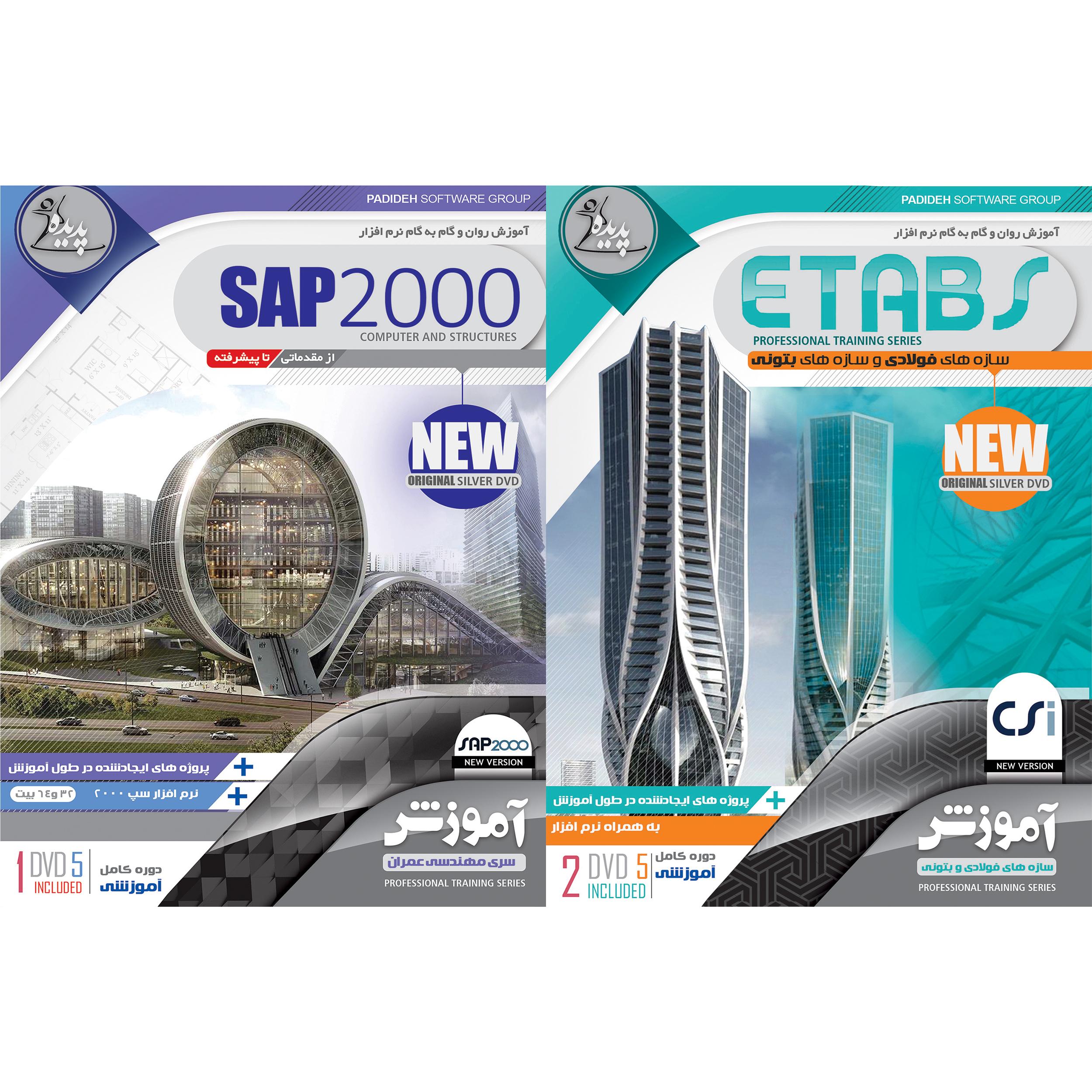 نرم افزار آموزش ETABS نشر پدیده به همراه نرم افزار آموزش SAP 2000 نشر پدیده