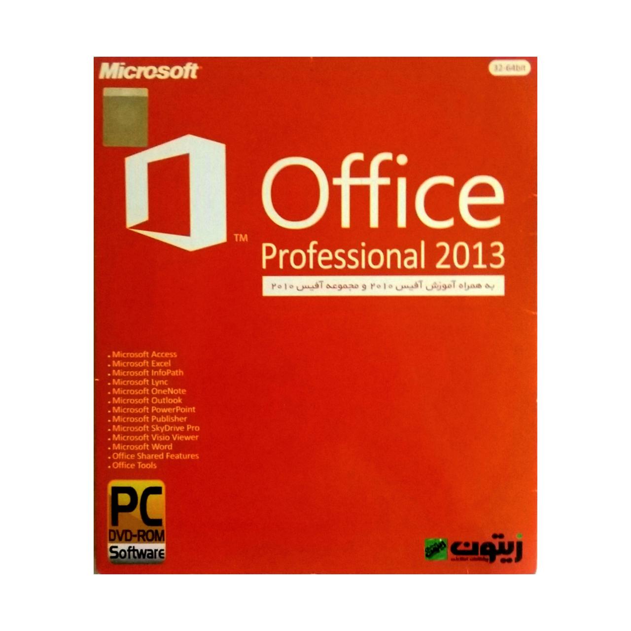 نرم افزار Microsoft Office 2013 نشر زیتون