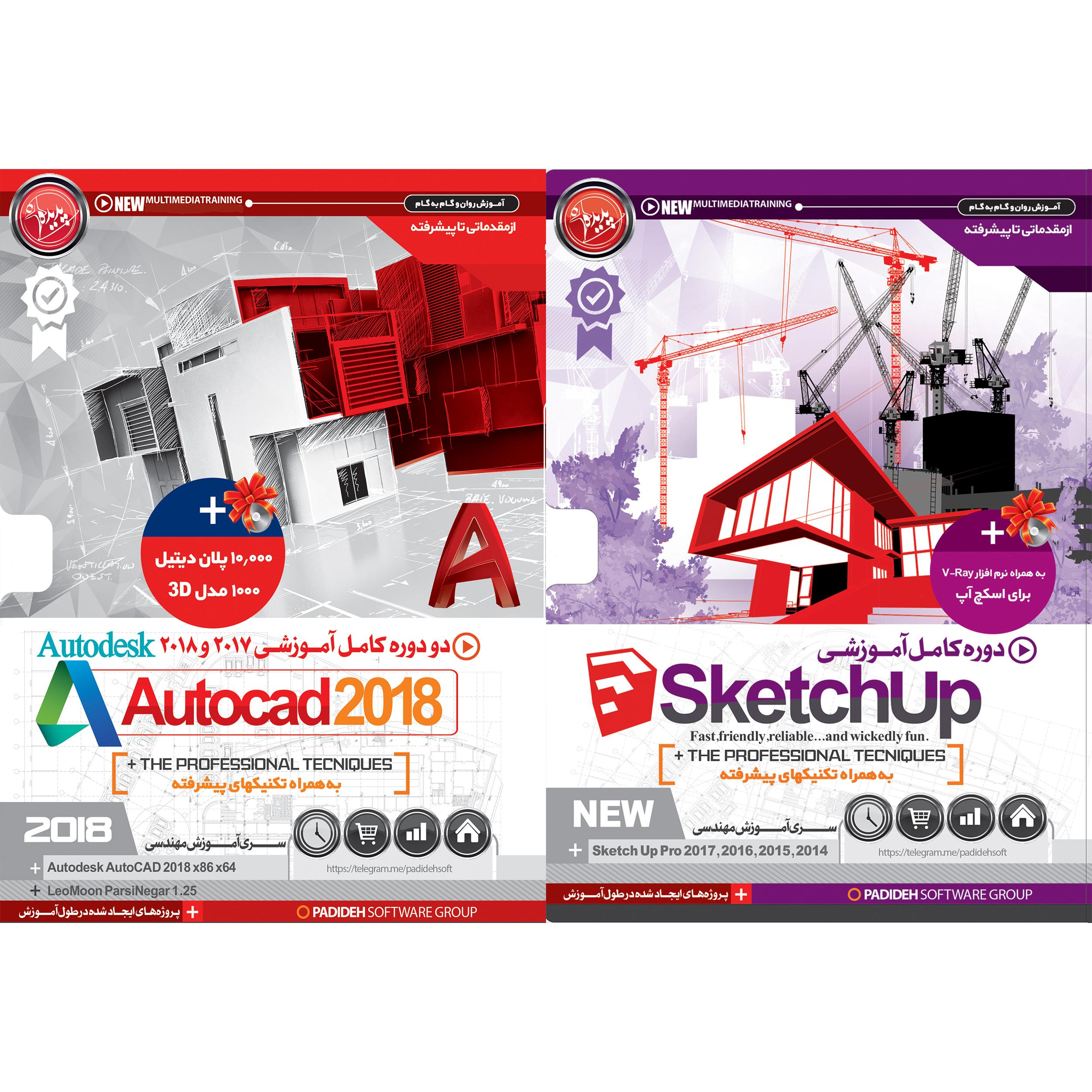 نرم افزار آموزش SketchUP نشر پدیده به همراه نرم افزار آموزش AUTOCAD نشر پدیده