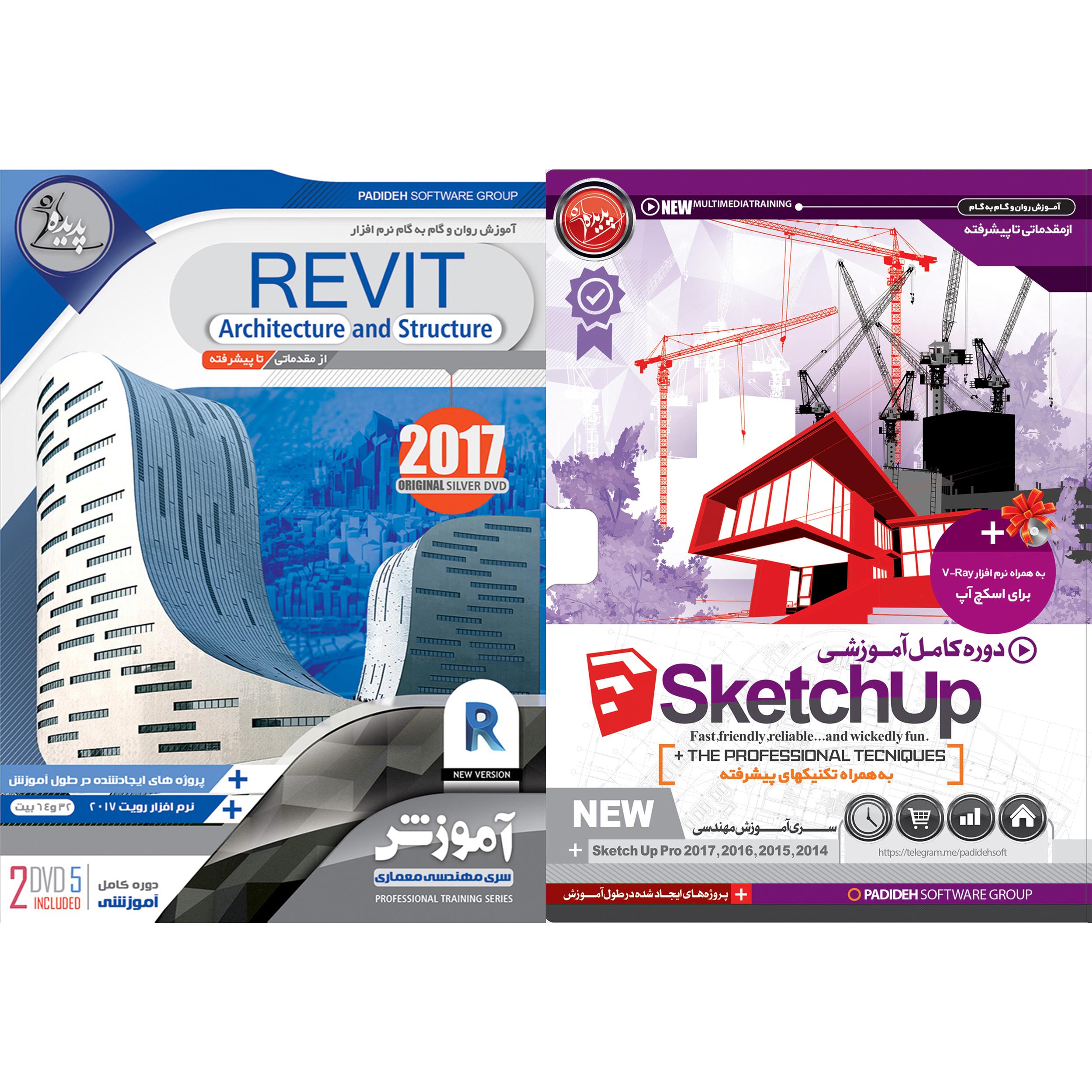 نرم افزار آموزش SketchUP نشر پدیده به همراه نرم افزار آموزش REVIT نشر پدیده