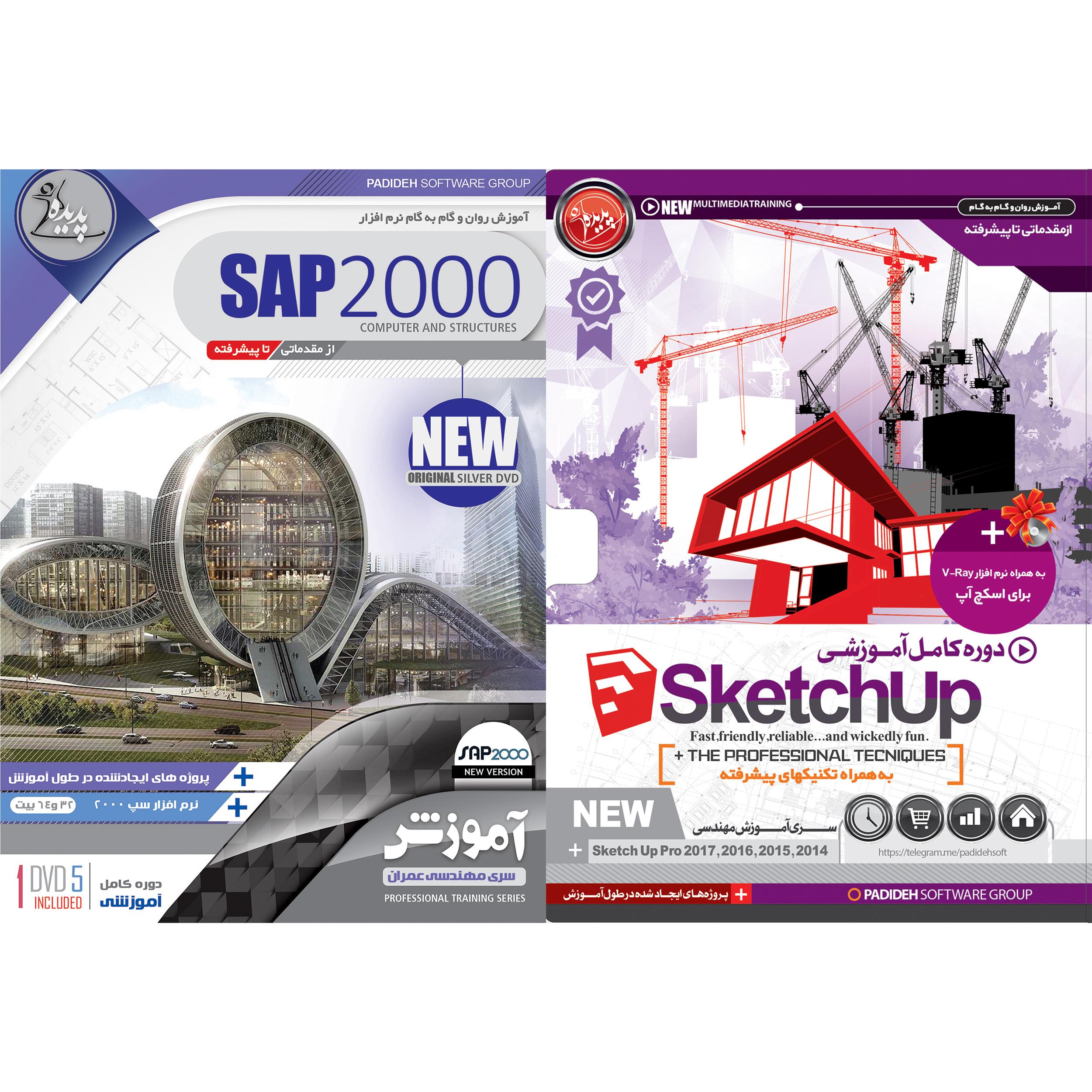 نرم افزار آموزش SketchUP نشر پدیده به همراه نرم افزار آموزش SAP 2000 نشر پدیده