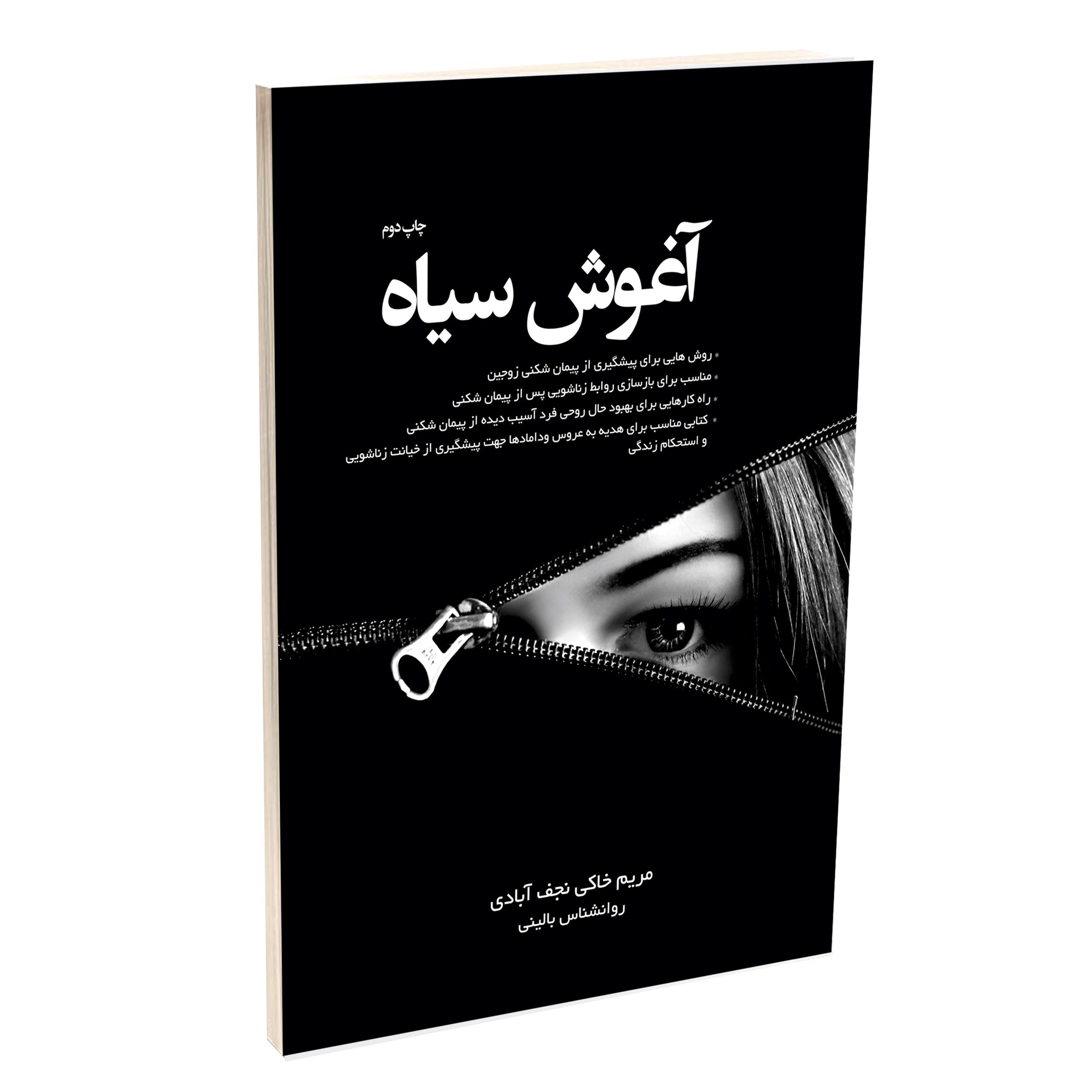 کتاب آغوش سیاه اثر مریم خاکی نجف آبادی انتشارات مهر زهرا(س)