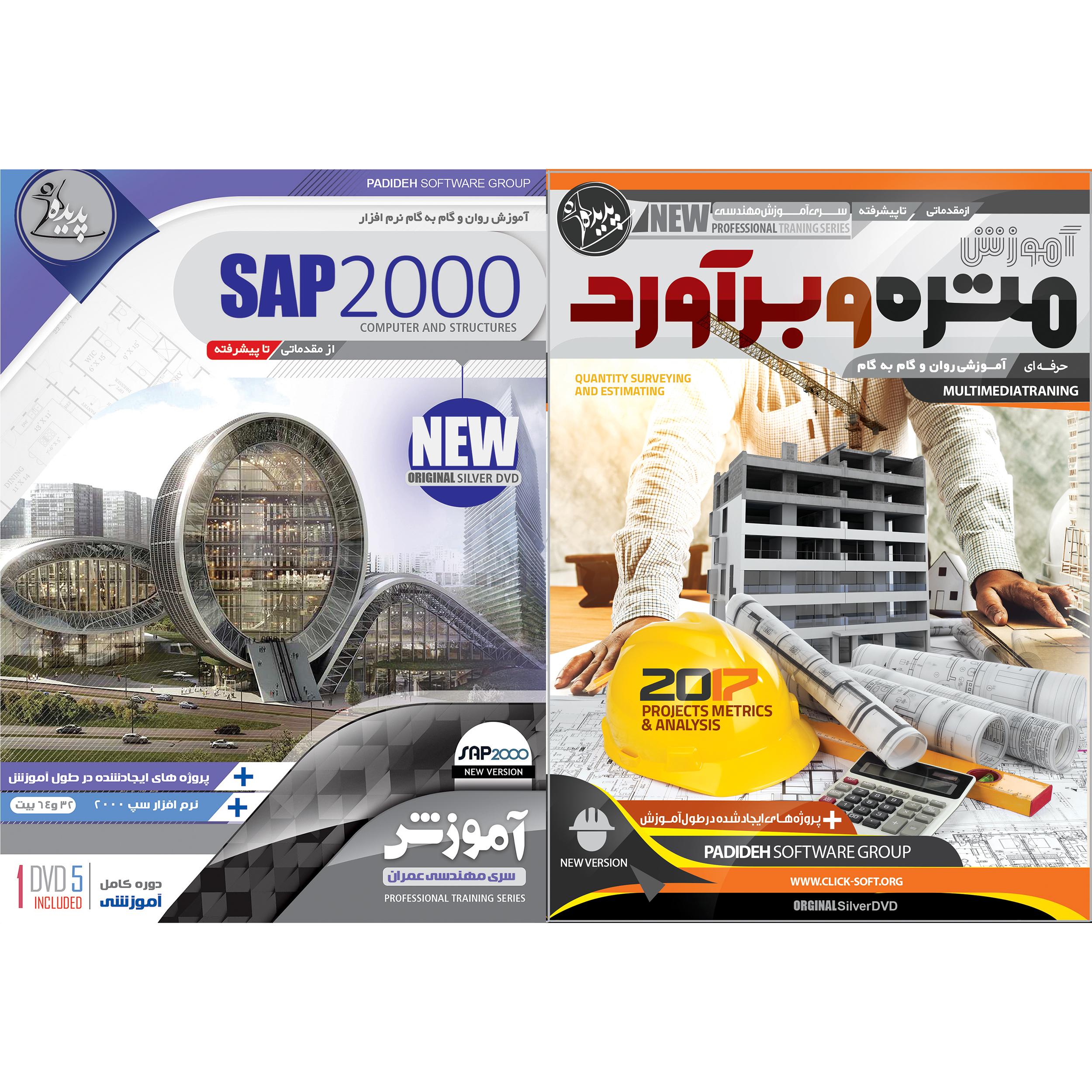 عکس نرم افزار آموزش متره و برآورد نشر پدیده به همراه نرم افزار آموزش SAP 2000 نشر پدیده