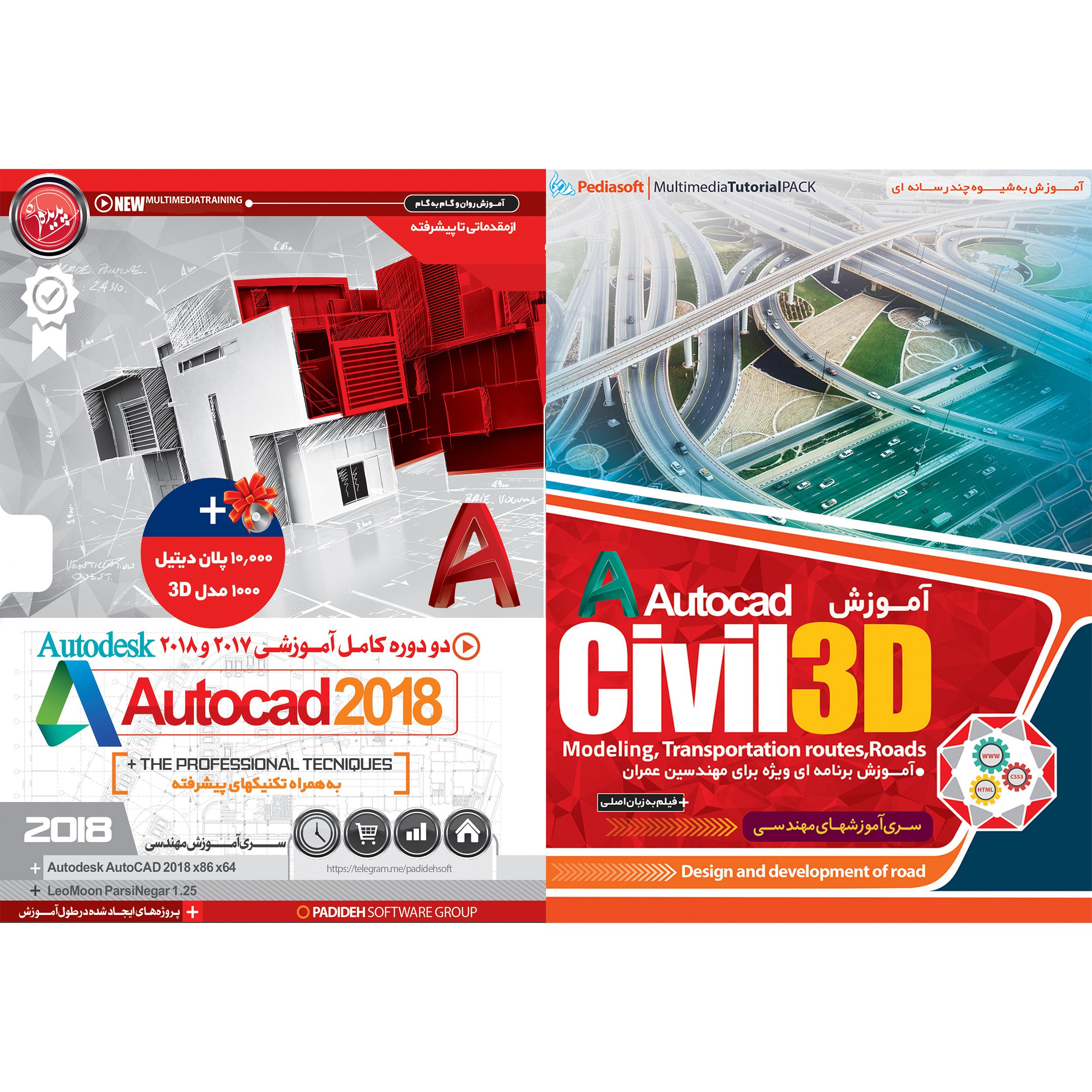 نرم افزار آموزش CIVIL 3D نشر پدیا سافت به همراه نرم افزار آموزش 2018 AUTOCAD نشر پدیده