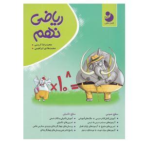 کتاب ریاضی نهم اثر محمد رضا اریسی و محمد هادی ابراهیمی انتشارات کامل طلایی