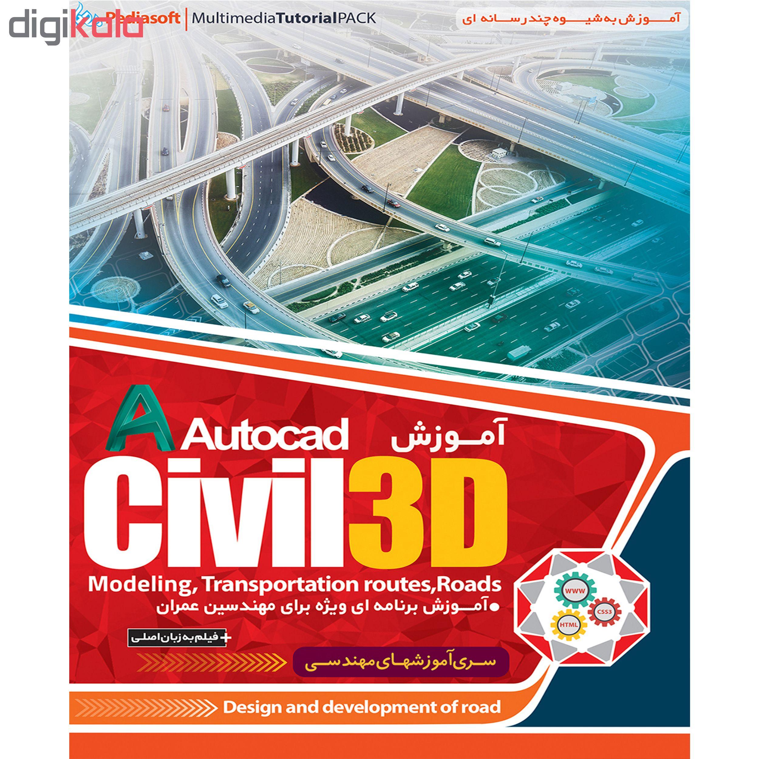 نرم افزار آموزش CIVIL 3D نشر پدیا سافت به همراه نرم افزار آموزش REVIT نشر پدیده