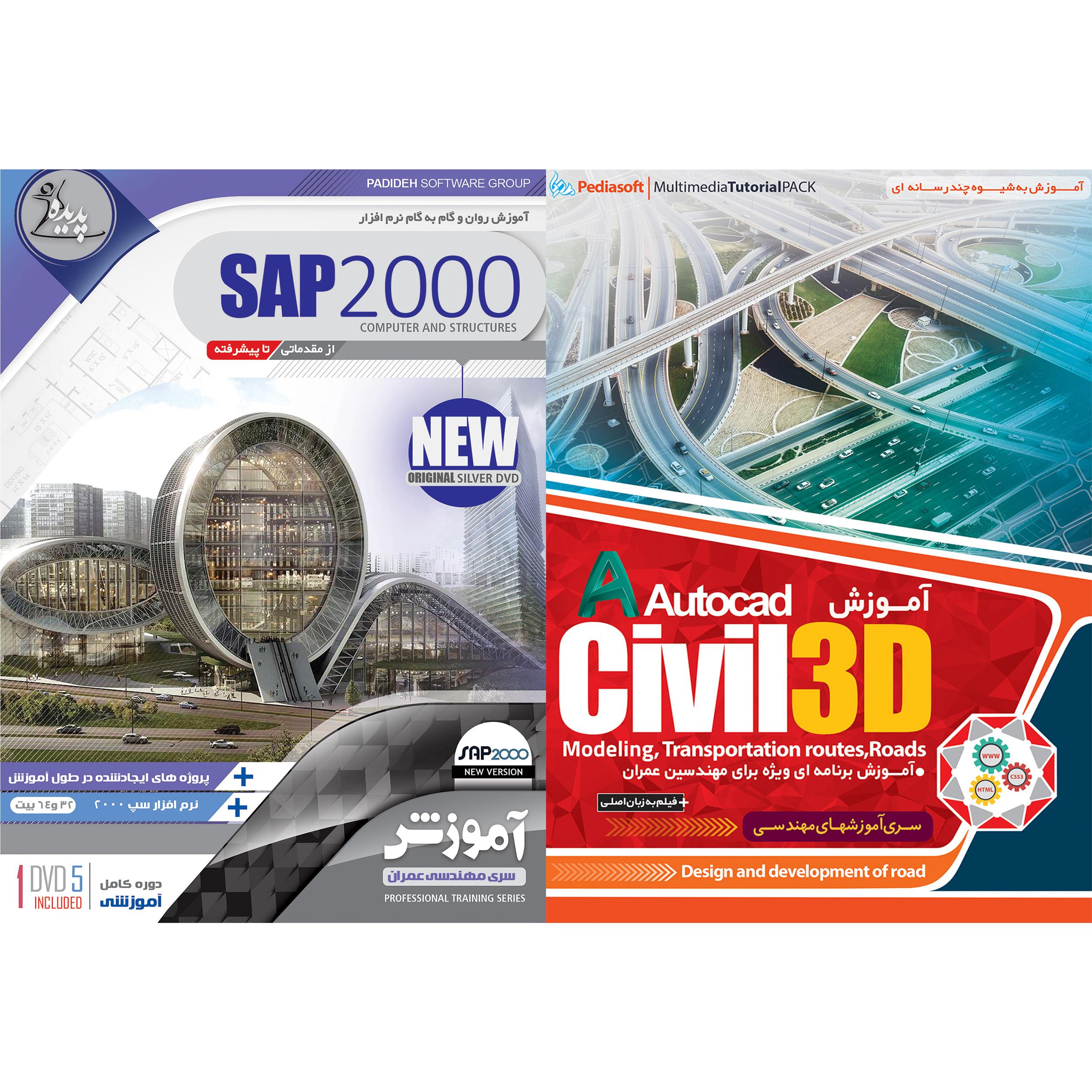 نرم افزار آموزش CIVIL 3D نشر پدیا سافت به همراه نرم افزار آموزش SAP 2000 نشر پدیده