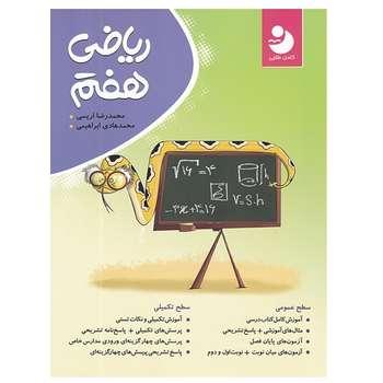 کتاب ریاضی هفتم اثر محمد رضا اریسی و محمد هادی ابراهیمی انتشارات کامل طلایی