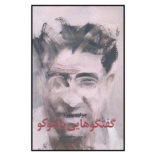 کتاب گفتگوهایی با لئوکو اثر چزاره پاوزه نشر ترانه