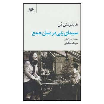 کتاب سیمای زنی در میان جمع اثر هاینریش بل نشر نگاه