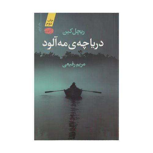 کتاب دریاچه ی مه آلود اثر ریچل کین