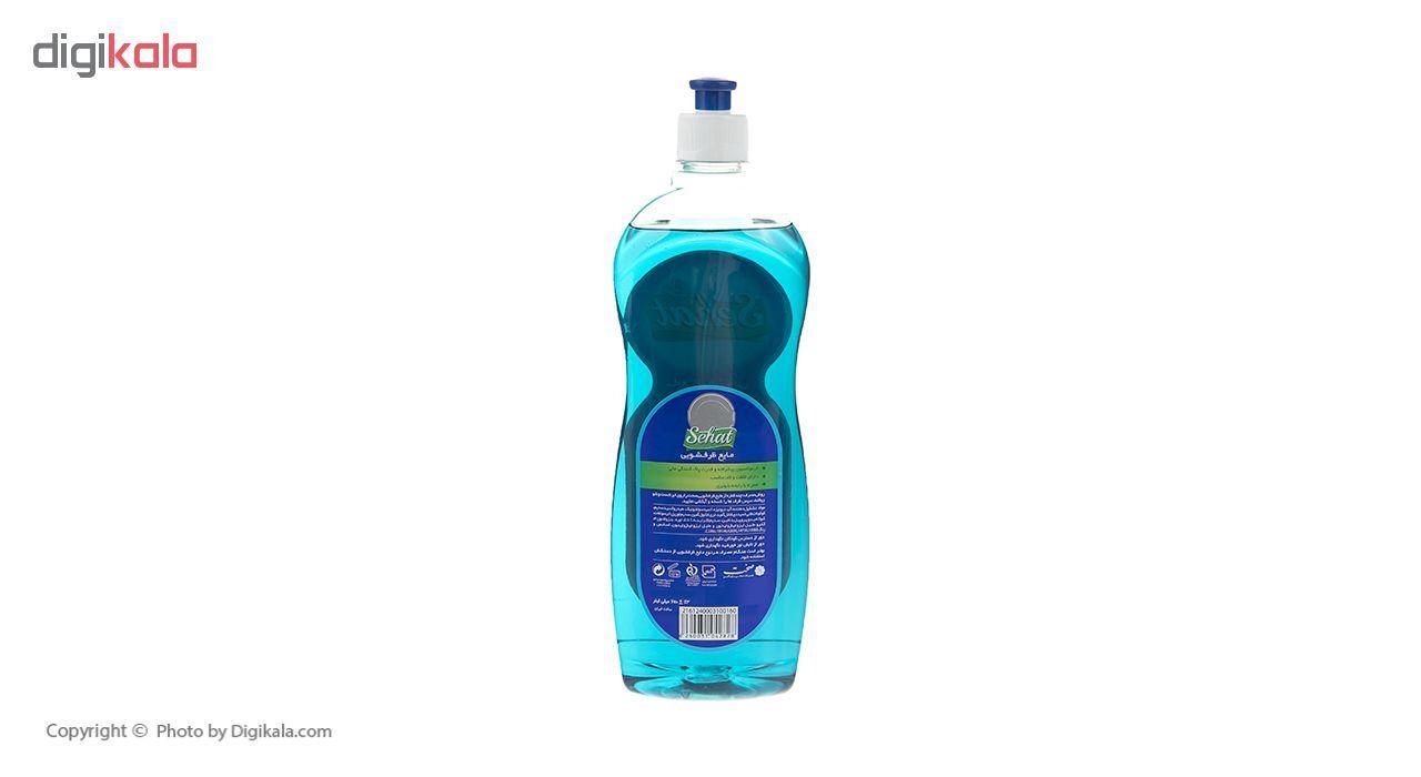 مایع ظرفشویی صحت مدل Blueberry مقدار 750 گرم main 1 2